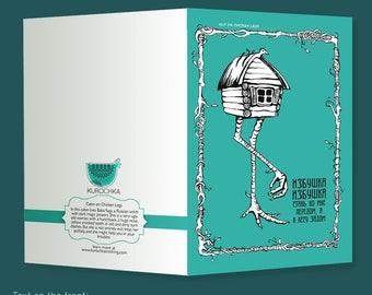 Happy Birthday Greeting Card - Hut on Chicken Legs - Baba Yaga - Russian Folk Tale FREE SHIPPING