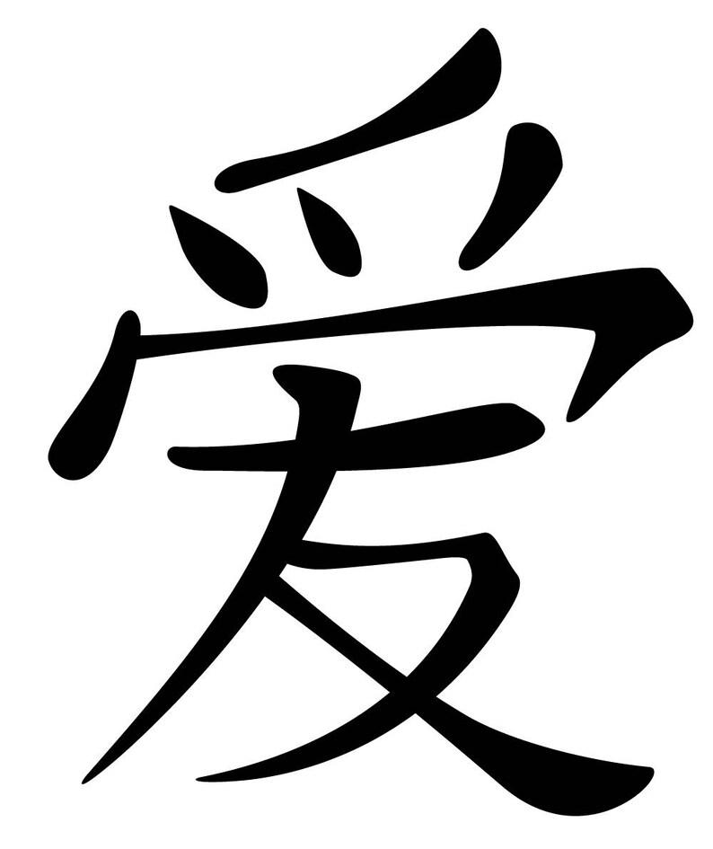 Amor Símbolo Chino Arte Logo Vinilo Coche Etiqueta Etiqueta De Etsy