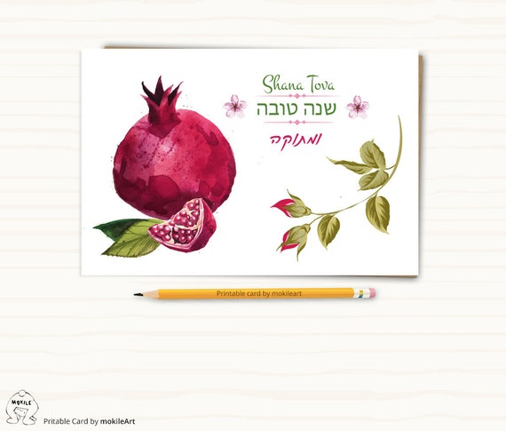 It's just a picture of Transformative Rosh Hashanah Greeting Cards Printable