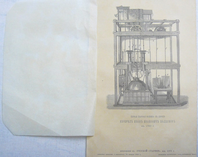 Antique Russian Page First Steam Engine In Europe Pre 1917 Illustration Original