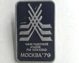 """Soviet Russian Vintage Pin Soviet Sport """"1979 Ice Hockey World Championship Moscow"""". Collectible Badge. USSR"""