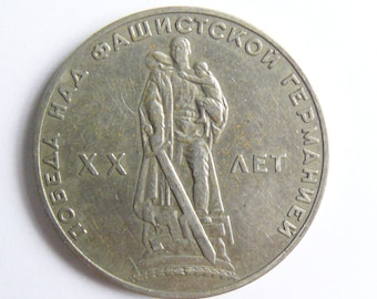 One 1 Ruble 1965 Commemorative Soviet Coin  20th Anniversary of WW2 Victory