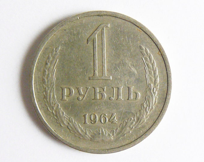 One 1 Ruble 1964 Soviet Union Coin Money Hummer Sickle Coat of Arms USSR