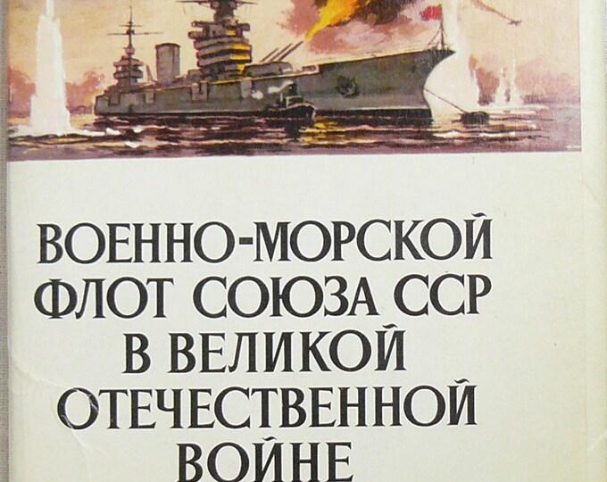Set 24 Soviet Postcards Russian Navy Fleet in WW2 Period Art Paintings 1976 Year