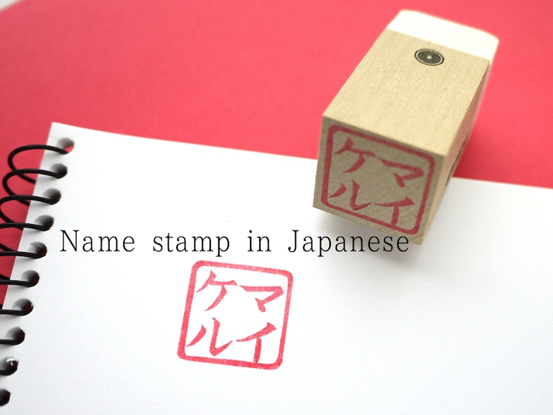 Name stamp in Japanese, Inkan hanko stamp
