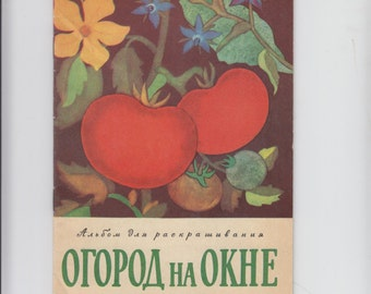 """UNUSED Coloring Book from Soviet Era - 70s - coloring book for children - """"Garden at the window"""" - Text in Ukrainian"""