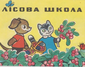 """UNUSED Coloring Book from Soviet Era - 70s - coloring book for children - """"Forest School"""" - Text in Ukrainian"""