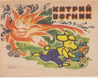"""UNUSED Coloring Book from Soviet Era - 70s - coloring book for children - """"Tricky flame of fire"""" - Text in Ukrainian - Vintage Book"""