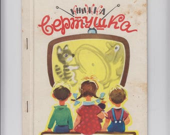 "Russian Turntable children book - ""Turntable"" - 1966 - Russian Children Book -  made in ussr - Book that parts you can twist!"