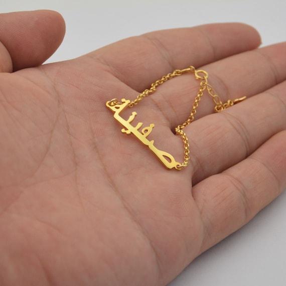 Gold Plated  Free Gift Arabic Name Bracelet \u0627\u0633\u0631\u0627\u0621