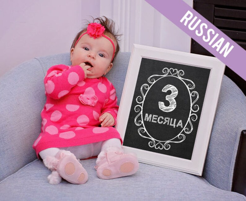 photo regarding Printable Baby Month Signs named Kid Milestone playing cards, boy or girl regular monthly signs or symptoms, printable boy or girl image playing cards, 8x10 Do it yourself Printable 22 electronic information - RUSSIAN Model