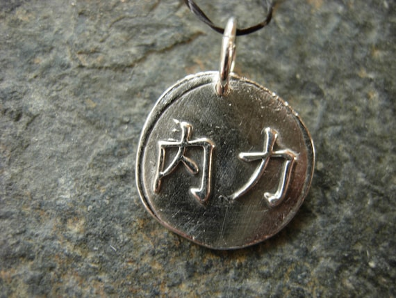 Chinese Symbol Inner Strength Wax Seal Charm Mental