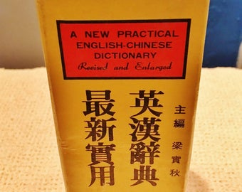 Vintage A New Practical English - Chinese Dictionary Revised and Enlarged 1993