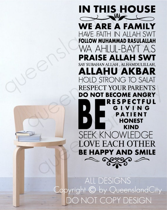 House Rules Islamic Vinyl Sticker Wall Art Quran Quote Allah Arabic Muslim
