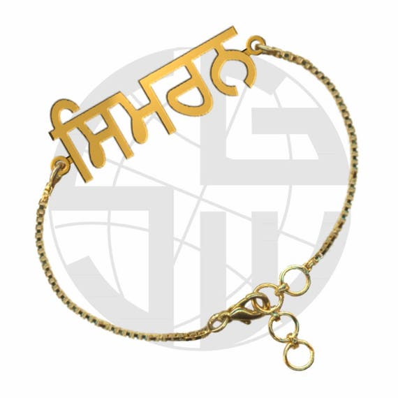fb1678f65e000 Personalised Gold Plated Handmade Name Bracelet with ANY NAME of your  choice in PUNJABI with high polish and shiny finish gift item