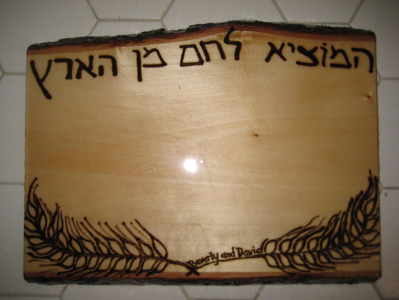 new product 79736 33fe5 Challah Board- HaMotzei Blessing and Wheat Design with bark edges