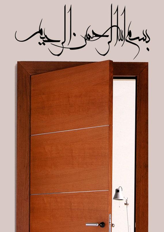 Mirrors Doors Beautiful Islamic Vinyl Wall Art Sticker // Decal for Walls etc