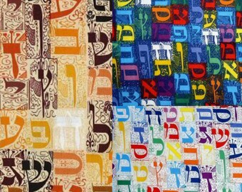 Judaica Fabric, Aleph Bet, Hebrew Letter Fabric, Jewish Fabric - Fay Nicoll FN 1806 (Brown, Navy, White) - priced by the half yard