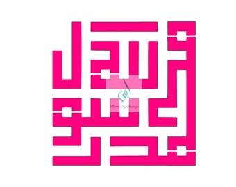 A6 A5 Plantilla de Mylar árabe islámico Decoración del Hogar Pintura Pared Arte 190 micras-A7