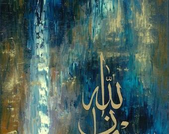 Prints of original painting- Subhanallah - islamic art by Leila Mansoor