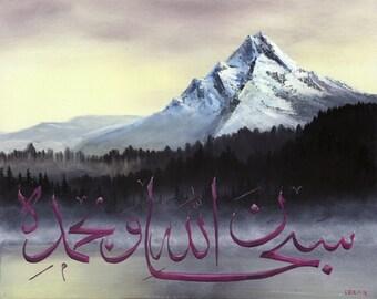 Print of original painting - Subhanallah Mountain-  islamic art by Leila Mansoor