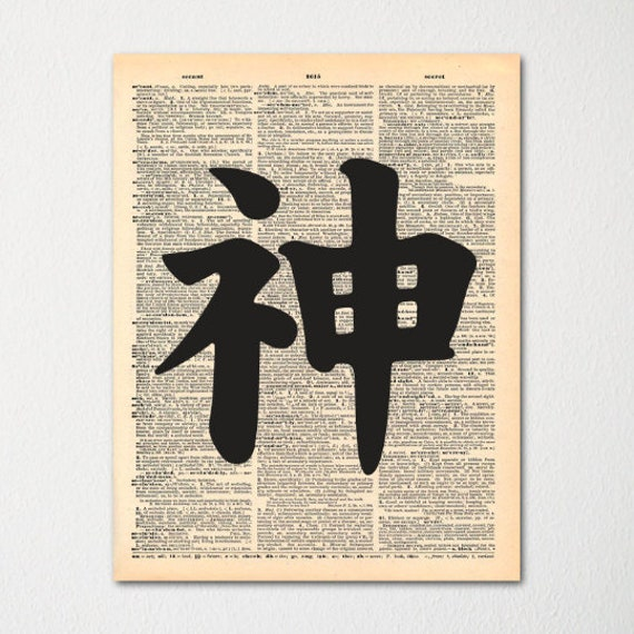 Kanji God Japanese Dictionary Art Print Vintage Etsy