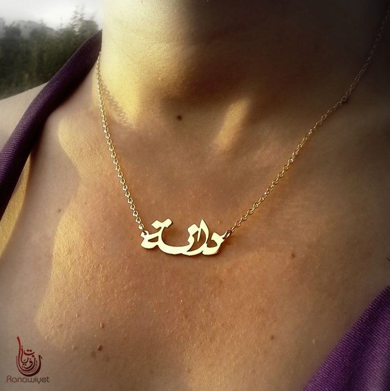 1b7be64e7af19 Arabic Calligraphy Name Necklace, Solid 18k Gold, Solid 925 Silver, Gold  Plated Brass. 18k Rose Gold, 18k White Gold.