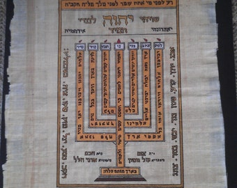 Vintage Hand Painted Egyptian Papyrus, The Menorah, 13 x 10 inch. 33 X 25 cm