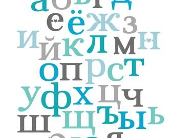 Russian Alphabet Poster for Nursery - 8.5X11 Digital File