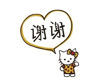 Hello Kitty Chinese Thank You stationery (set of 8 folded notecards) -- cute handmade stationary
