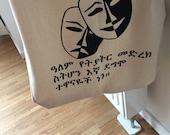 Ethiopian proverb tote ba...