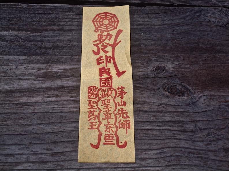 Resultado de imagen para talismanes taoístas