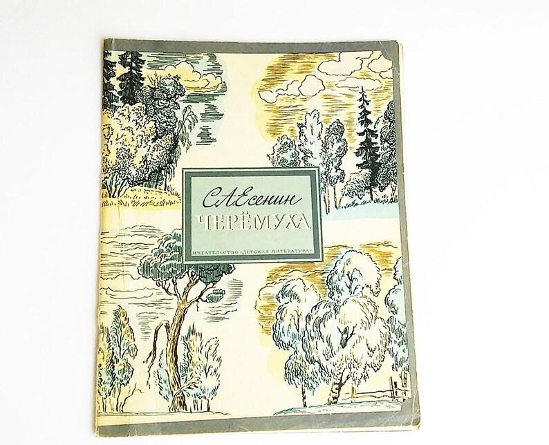 Russische Weihnachtsgedichte Für Kinder.Jessenin Gedichte Für Kinder Vintage Russischen Kinderbuch