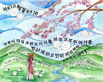 Korean Family Blessing with Hebrews 6 14, Whimsical Scripture Art, Print of Watercolor, Christian art, Good Shepherd, wedding, nursery