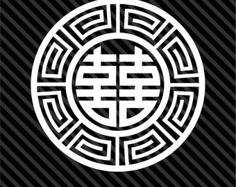 happiness symbol etsy Kanji Symbol for Hope double happiness decal vinyl window sticker decal car wall symbol