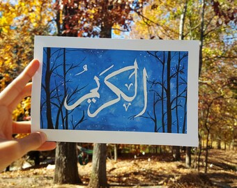 Al-Kareem (The Most Generous) Card