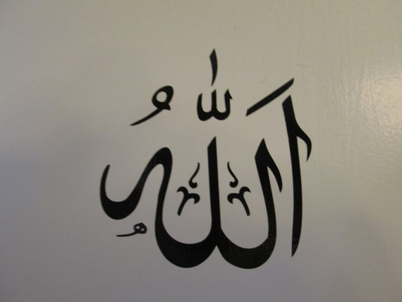 Allah Alla Muslim Islam Islamic symbol vinyl decal sticker, several sizes  and colors to choose from