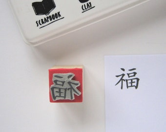 GOOD LUCK and FORTUNE Symbol. Fu Character in Chinese ideography. Rubber Stamp