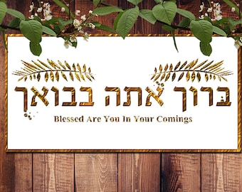 Sukkot poster decorate your sukkah Baruch Ata B'voecha Blessed are you in your comings gold letters