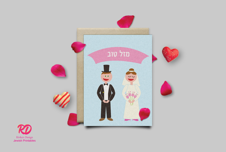Jewish Wedding Gift: Jewish Wedding Card Mazal Tov Cards Gift Anniversary