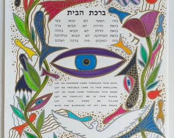 Jewish Home Blessing, Judaica Wall Art, Colorful Jewish Art, Birkat Habayit, Wedding Gift, Parents Gift, Original Art, Original Drawing
