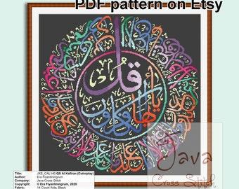Calligraphy QS Al Kafirun (ColorPlay) Instant Download PDF Islamic Cross Stitch Charts