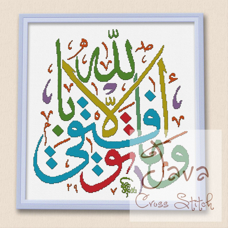 Calligraphy Quran Quote from Surah Hûd Ayat 88 Instant Download PDF Islamic  Cross Stitch Chart