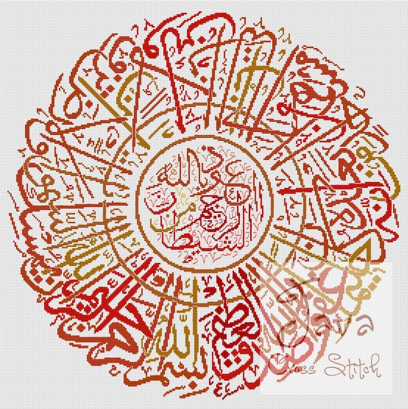 Image result for surah al fatir calligraphy