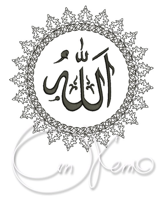 Machine Embroidery Design Allah Word Quran Islamic Surah Etsy