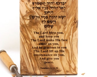 Aaronic Blessing - olive wood wall hanging/table decoration (Hebrew / English)