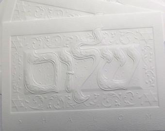 Shalom Jewish New Year Card, Shanah Tova Card, Jewish New year, Greeting Card Embossed Shalom