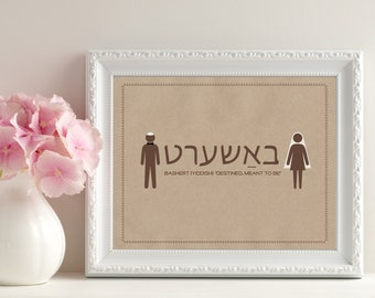 Bashert Wedding Sign - Jewish Wedding Details