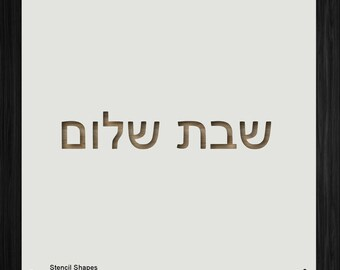 picture relating to Hebrew Letter Stencils Printable called Hebrew stencil Etsy