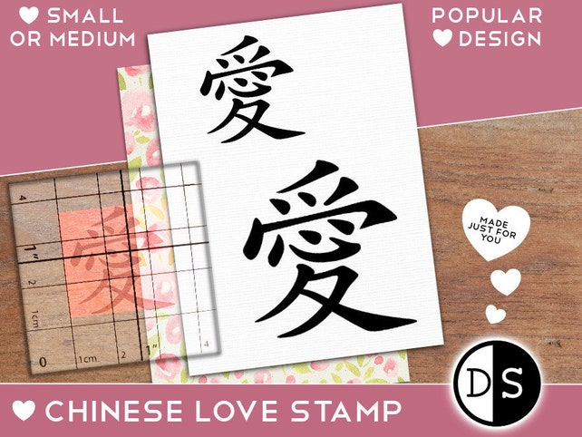 Chinese Love Symbol Stamp Small Rubber Stamp Envelope Etsy